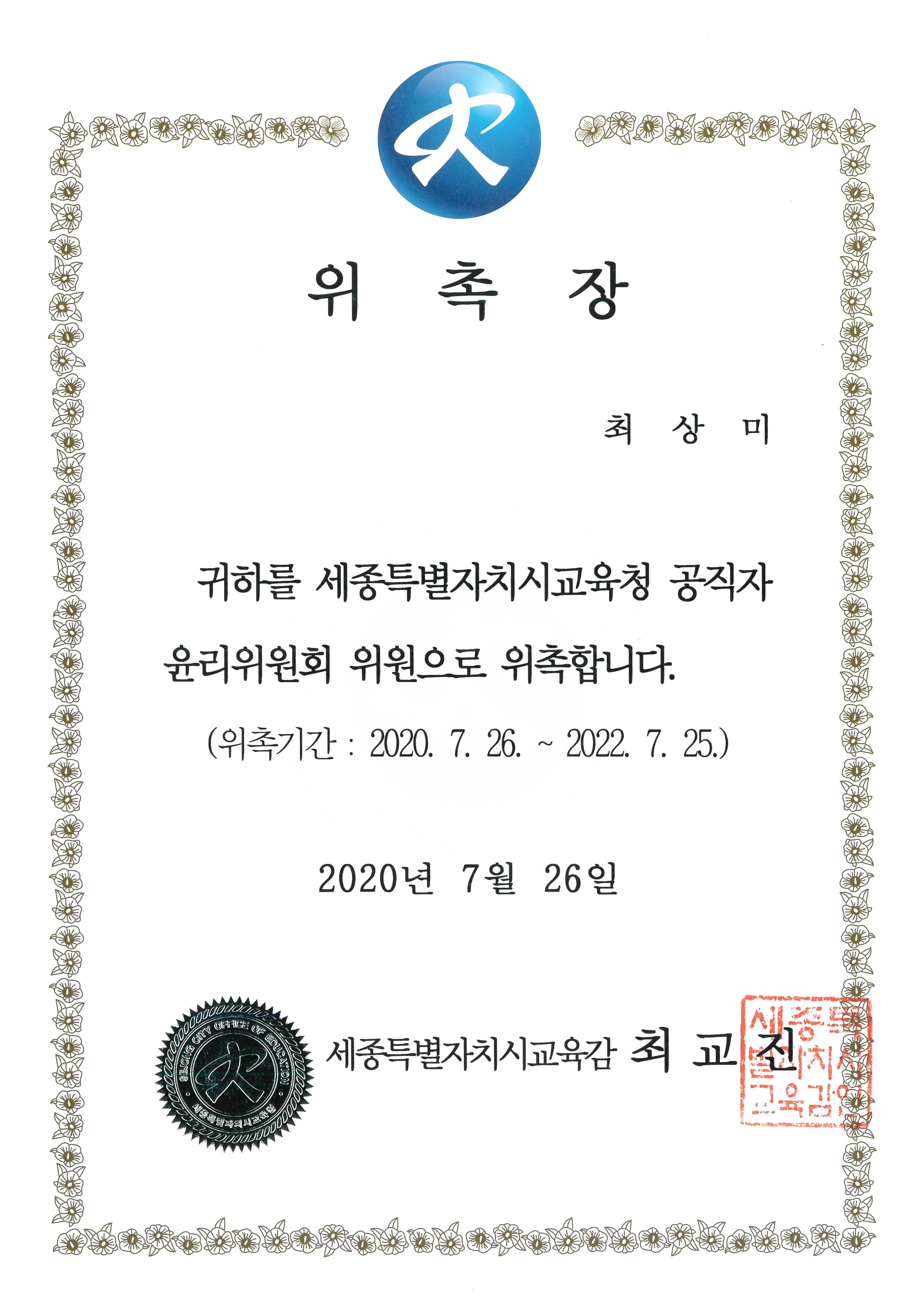 세종특별자치시교육청 공직자 윤리위원회 위원.jpg